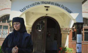 Живот в молитва – Самоковския манастир