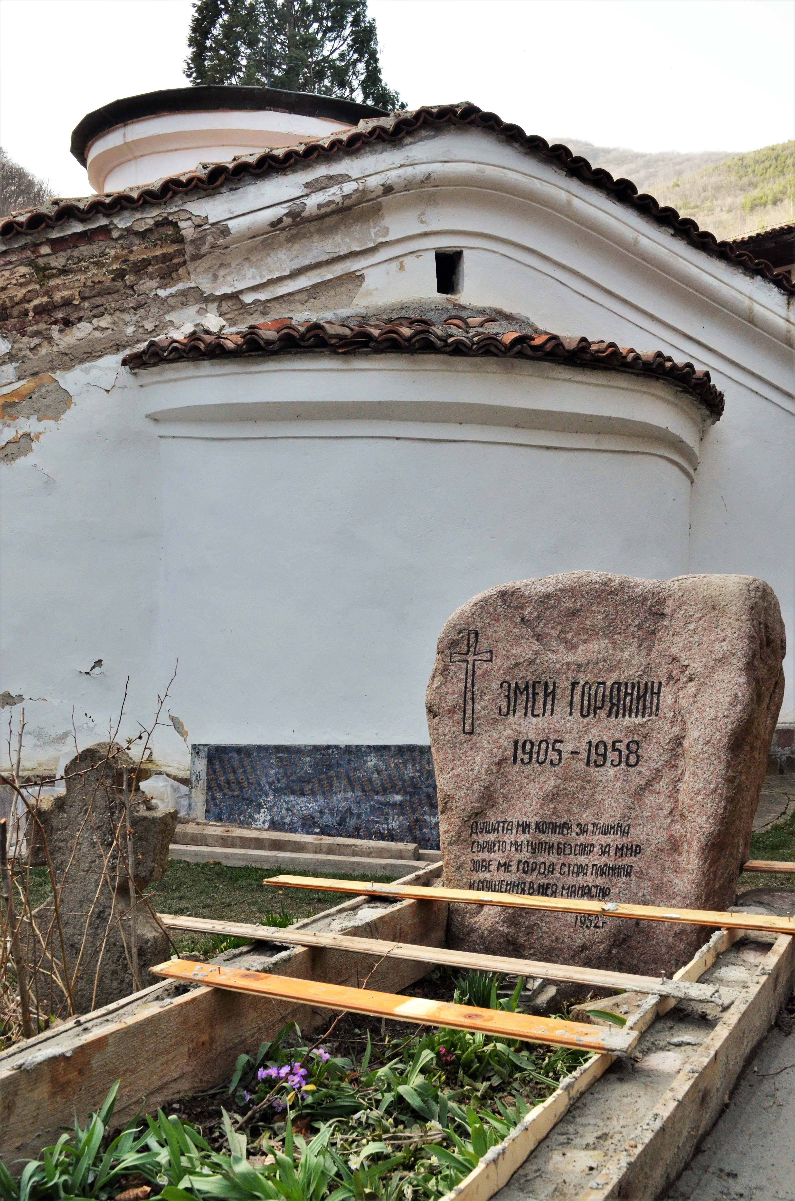 Гробът на Змей Горянин